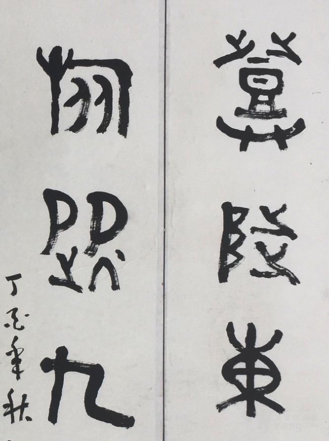 篆书立轴手工装裱图2