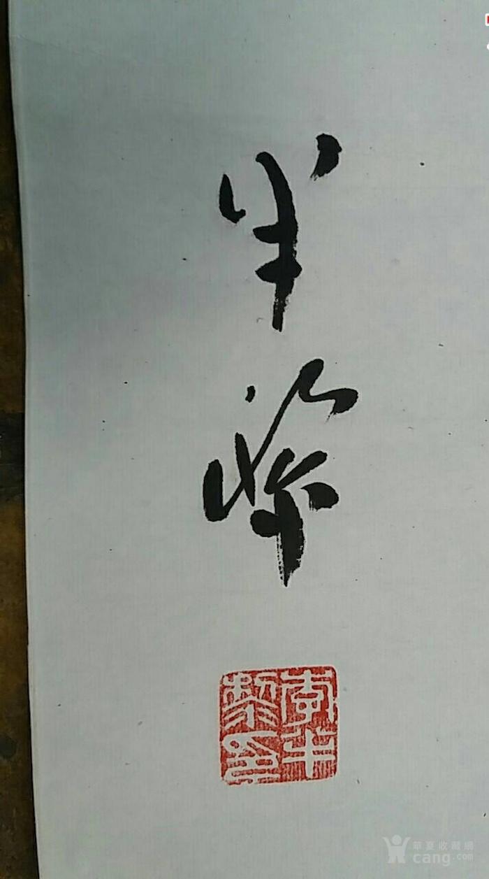 四川书协主席李半黎书法镜片 医生悬挂图2