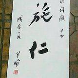 四川书协主席李半黎书法镜片 医生悬挂