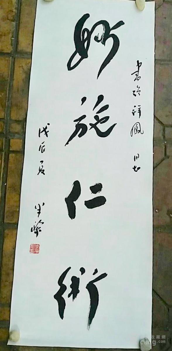 四川书协主席李半黎书法镜片 医生悬挂图1