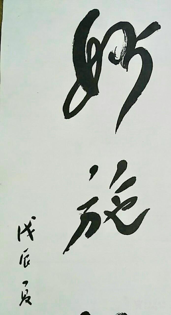 四川书协主席李半黎书法镜片 医生悬挂图3