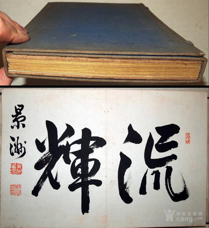 民国初年  鸳鸯蝴蝶派 重要人物 何海鸣等书画册图2