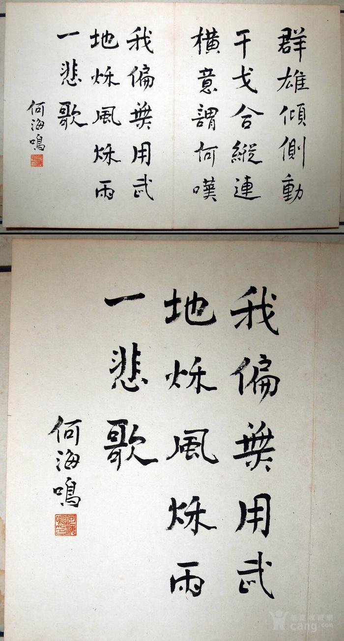 民国初年  鸳鸯蝴蝶派 重要人物 何海鸣等书画册图3