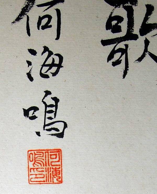 民国初年  鸳鸯蝴蝶派 重要人物 何海鸣等书画册图4