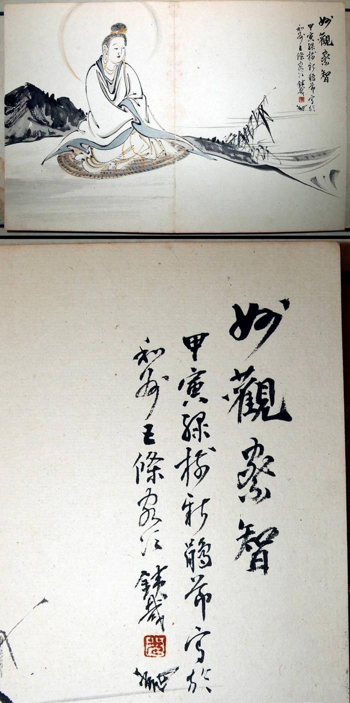 民国初年  鸳鸯蝴蝶派 重要人物 何海鸣等书画册图7
