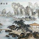 江苏美协戈加*  183 小六尺山水