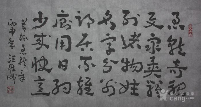 草书横幅图1