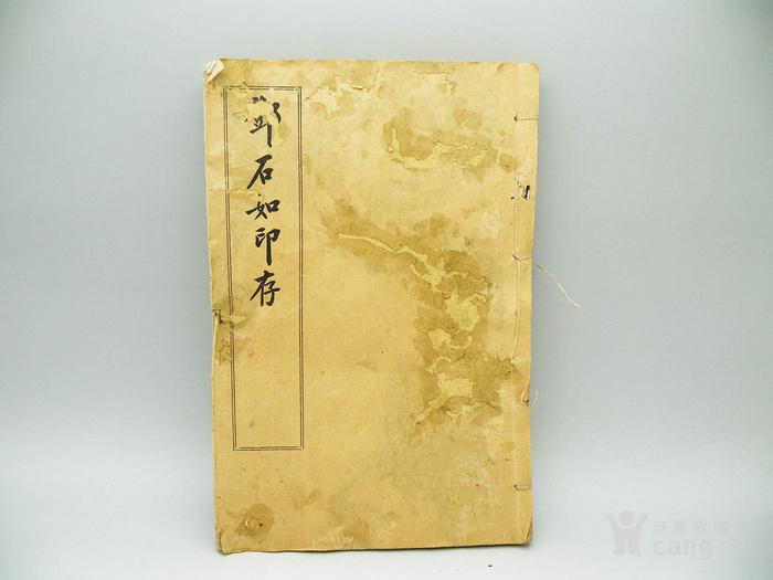 文房雅集邓石如印存C1936图3