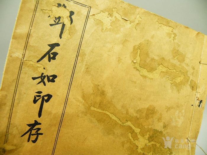 文房雅集邓石如印存C1936图1