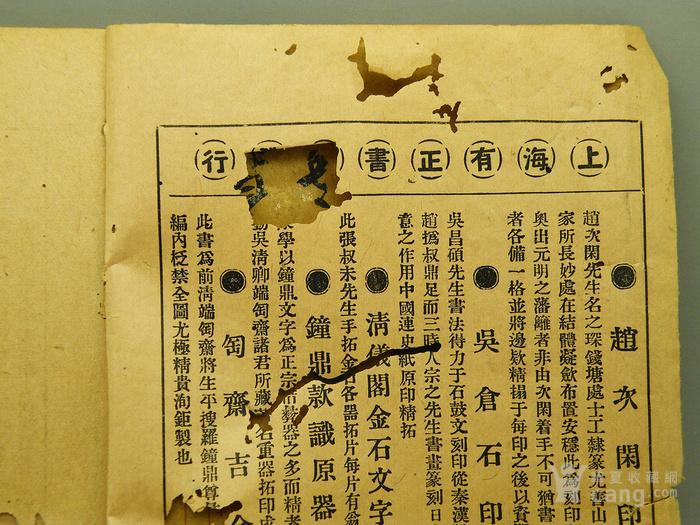 文房雅集邓石如印存C1936图6
