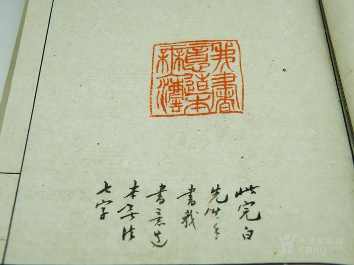 文房雅集邓石如印存C1936图7