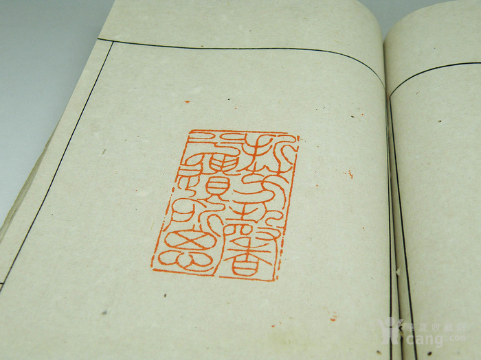 文房雅集邓石如印存C1936图8