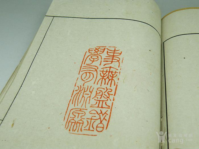 文房雅集邓石如印存C1936图9