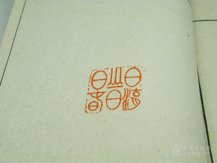 文房雅集邓石如印存C1936图12