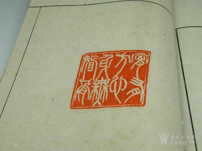 文房雅集邓石如印存C1936图11