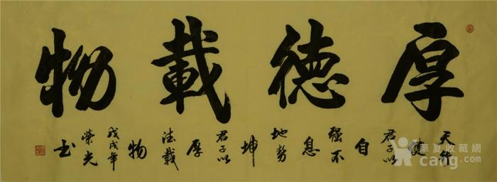 辽宁书协周荣光  183 小六尺书法图1