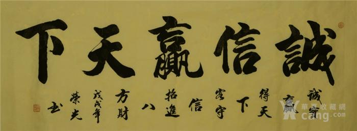 辽宁书协周荣光  183 小六尺书法图2