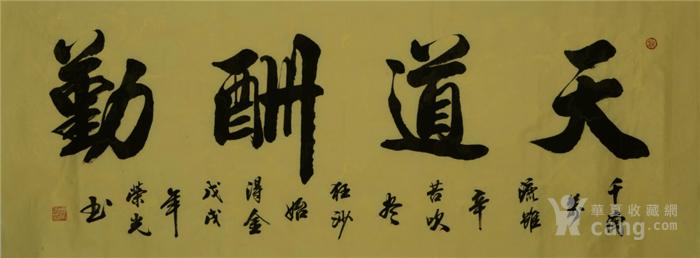 辽宁书协周荣光  183 小六尺书法图5