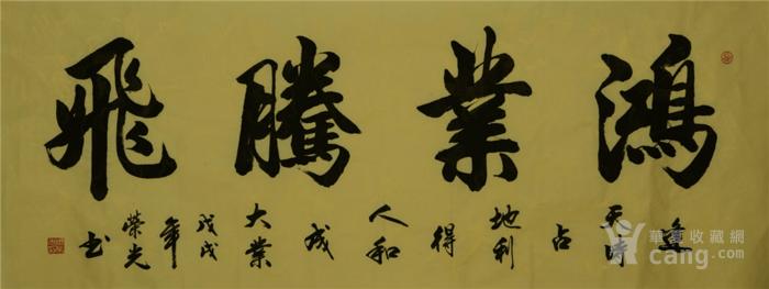 辽宁书协周荣光  183 小六尺书法图3