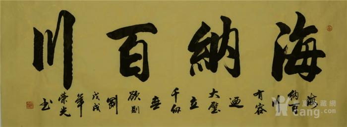 辽宁书协周荣光  183 小六尺书法图6
