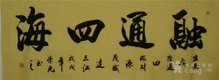 辽宁书协周荣光  183 小六尺书法图7
