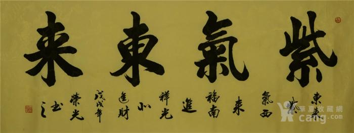 辽宁书协周荣光  183 小六尺书法图9