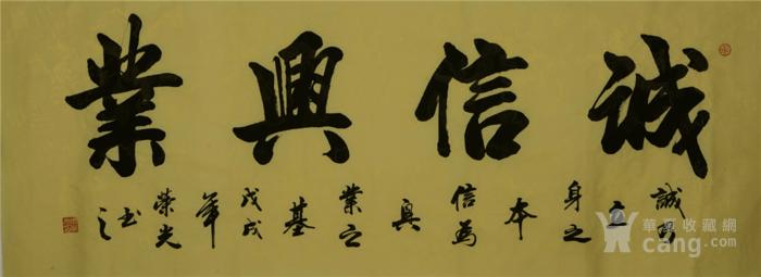 辽宁书协周荣光  183 小六尺书法图11