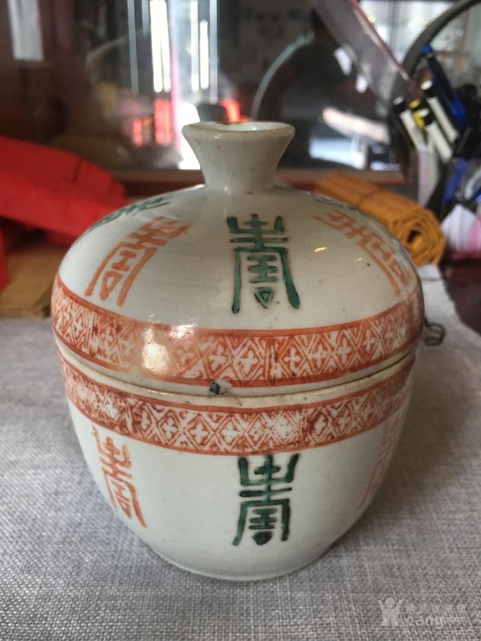 矾红绿釉寿字盖罐图1