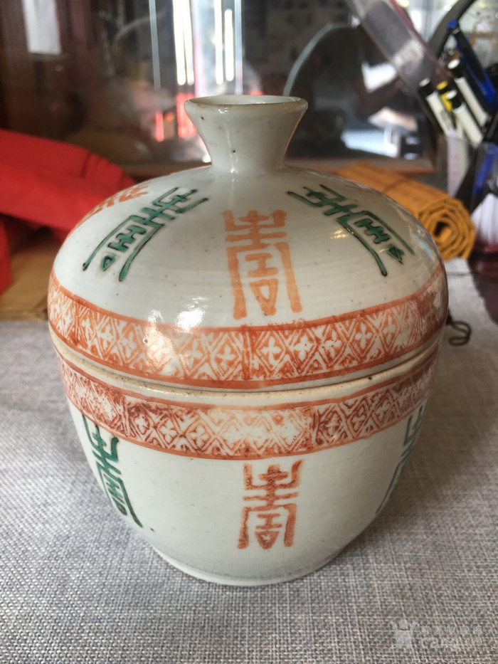 矾红绿釉寿字盖罐图2