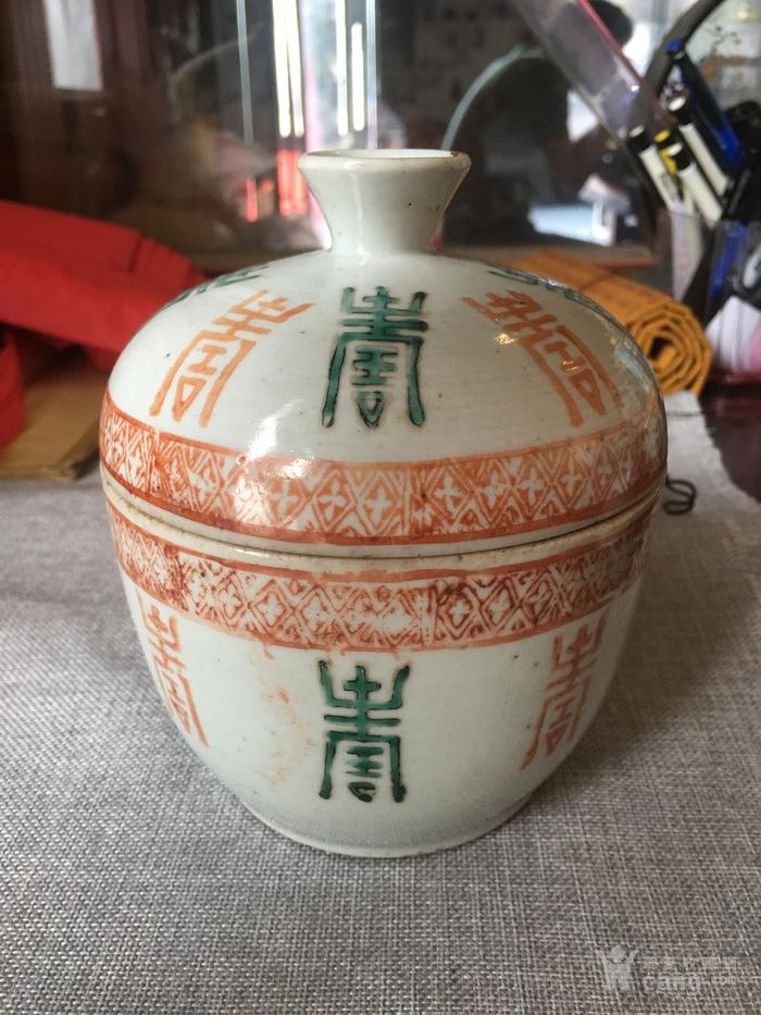 矾红绿釉寿字盖罐图3
