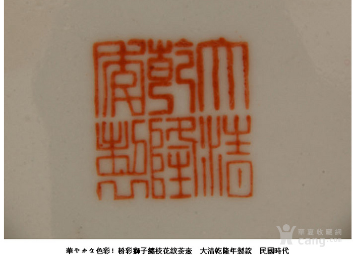 粉彩狮子缠枝花纹茶壶图9