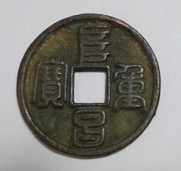 阜昌重宝 篆书 图1