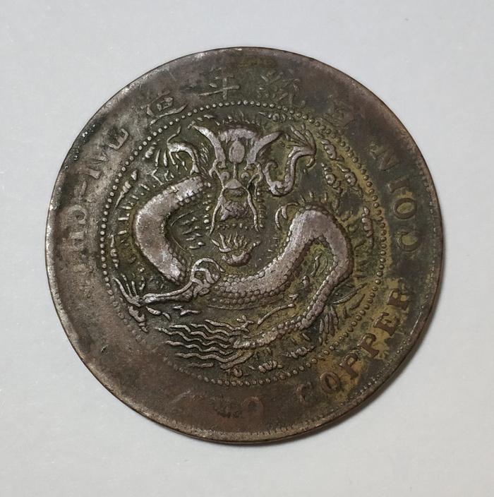 大清铜币已酉 吉 字二十文图2