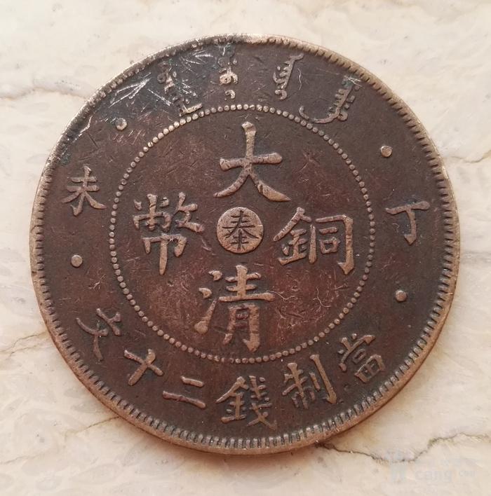 大清铜币乙已奉字二十文图1