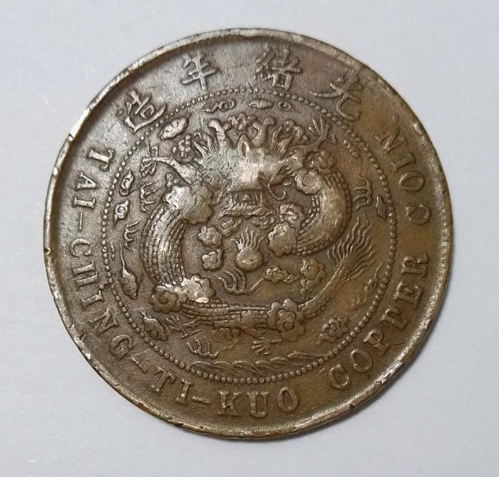 大清铜币中间 浙 字二十文图2