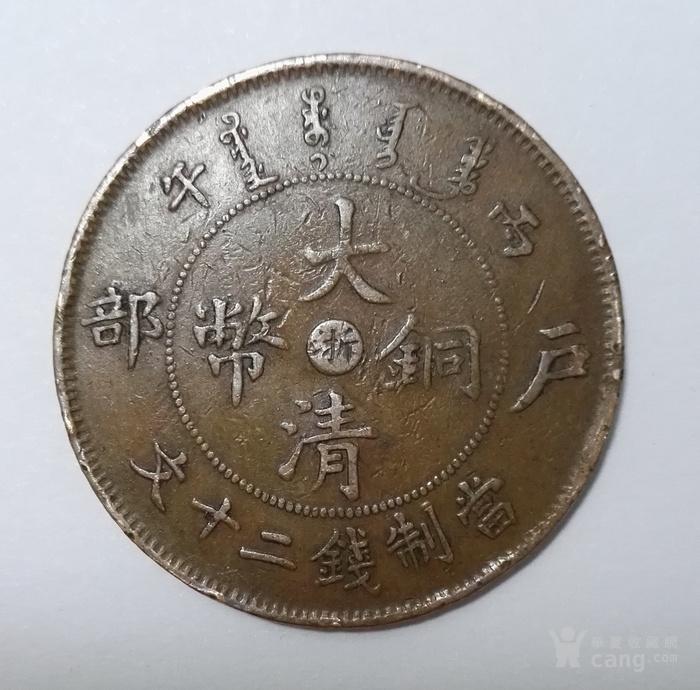 大清铜币中间 浙 字二十文图1
