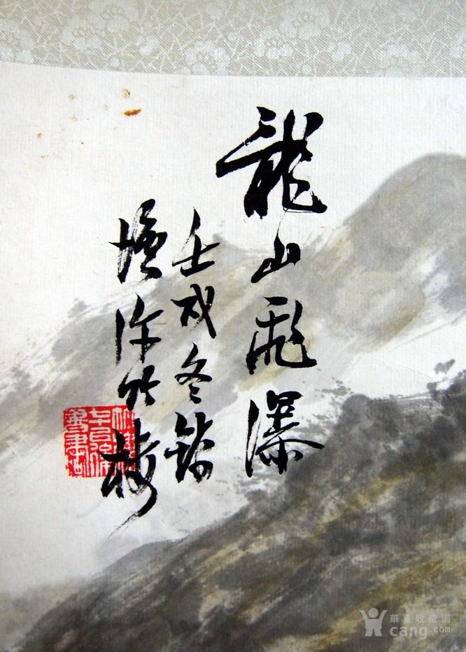 许竹楼  龙山飞瀑图7