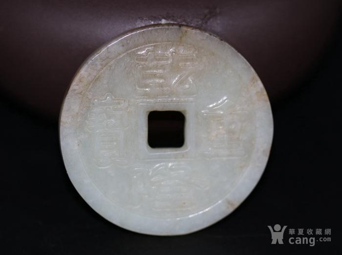 和田白玉籽料玉玉钱币图1