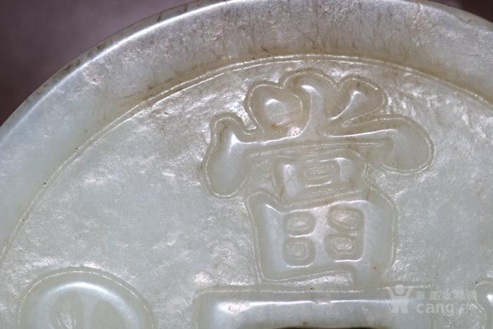 和田白玉籽料玉玉钱币图3
