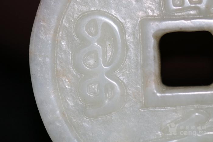 和田白玉籽料玉玉钱币图4