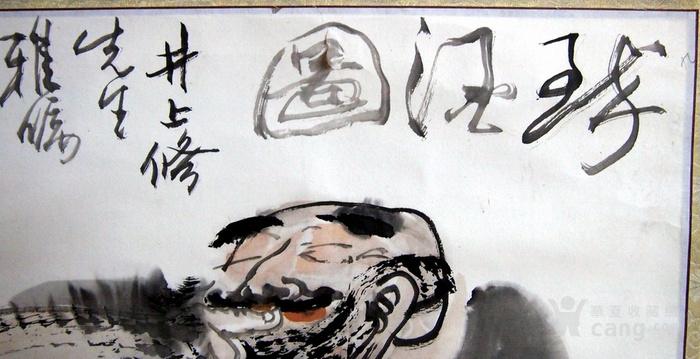 施江城   醉酒图图7