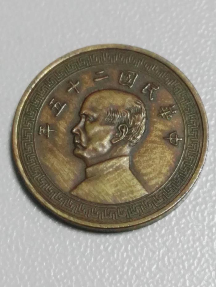 民国二十五年双 平 字二十分及伍分布币样币图5