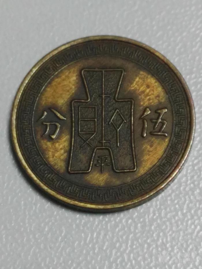 民国二十五年双 平 字二十分及伍分布币样币图6