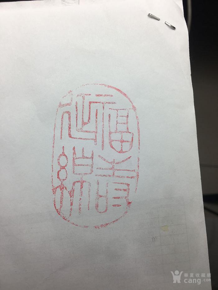 寿山芙蓉石印章图2