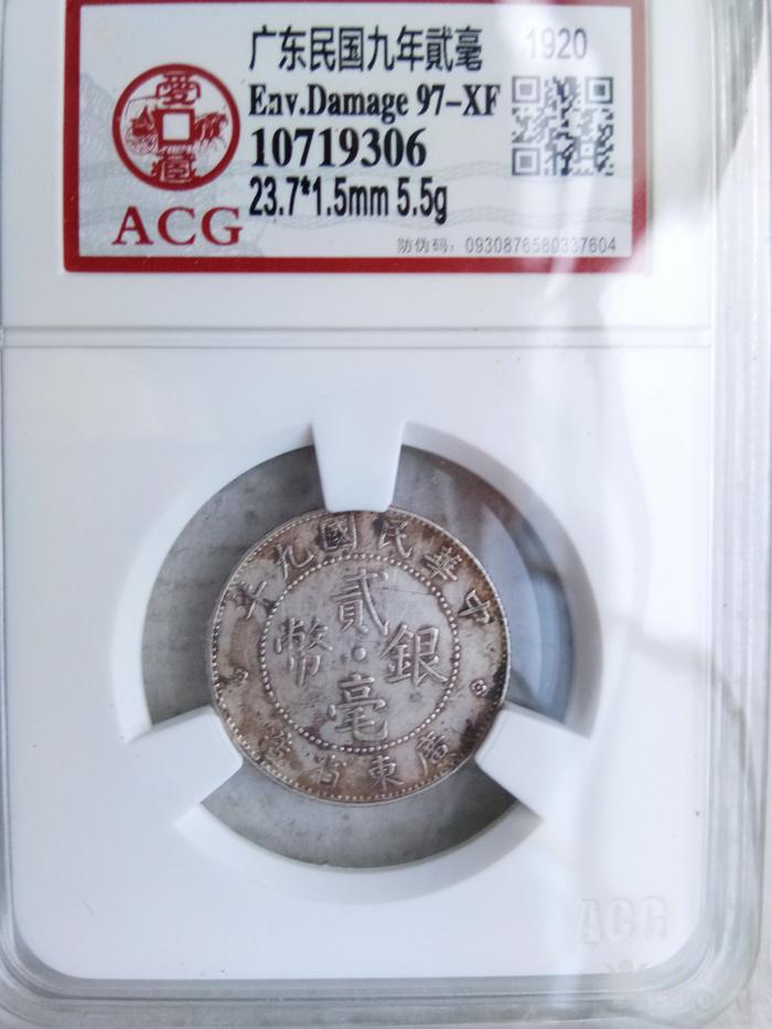 民国九年广东造二毫元银币,评级图1