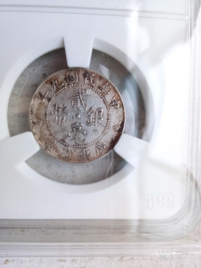民国九年广东造二毫元银币,评级图2