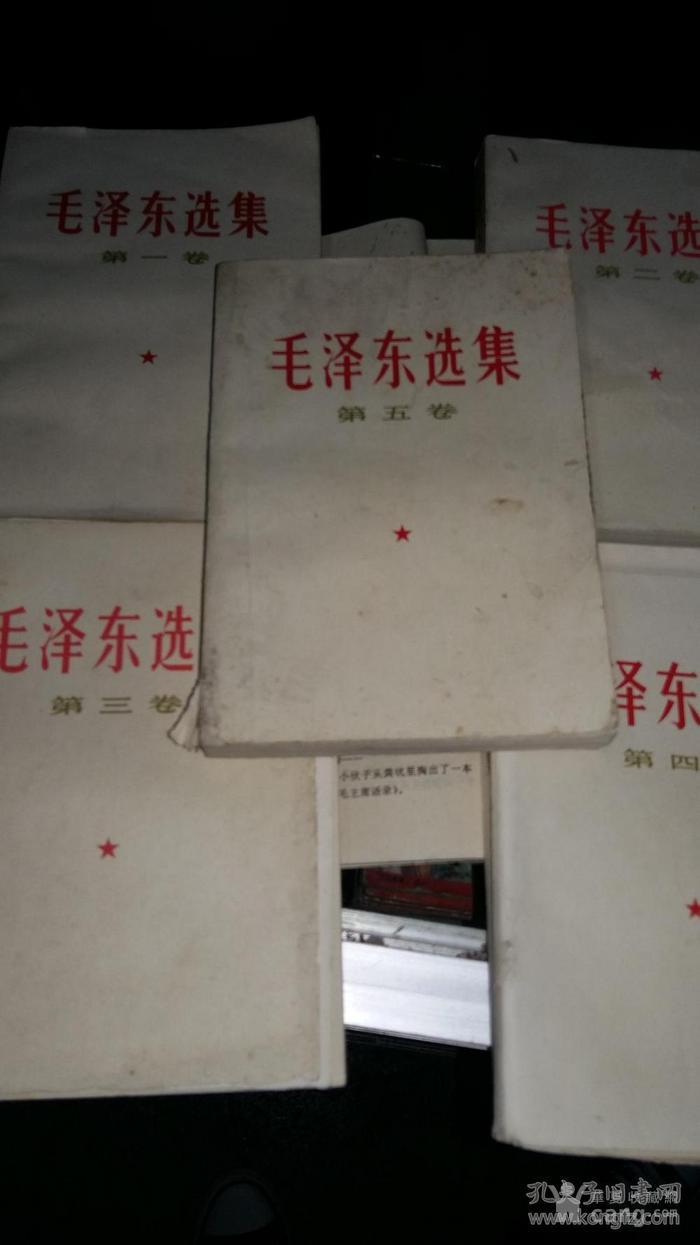 毛泽东选集图1