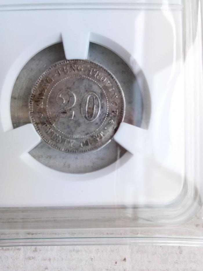 民国十年广东造二毫元银币,评级图3