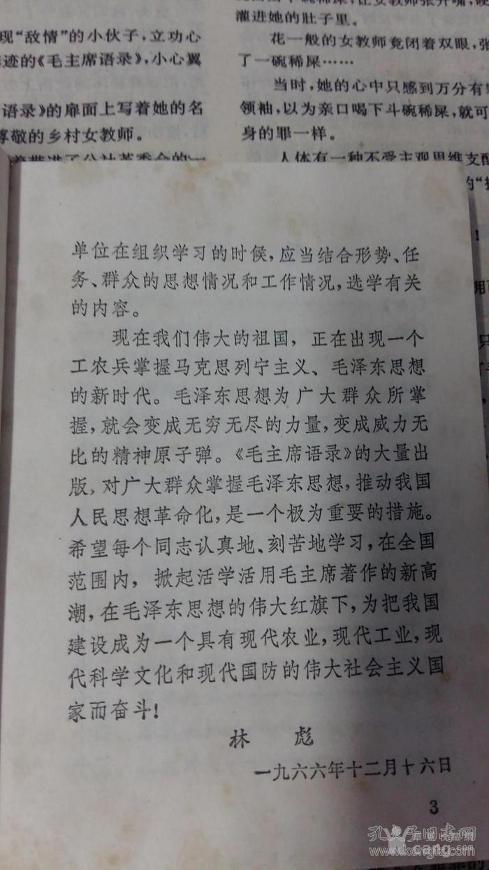 毛主席语录图2