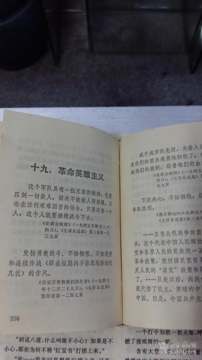 毛主席语录图3